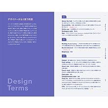 英語 デザイナー 英単語 単語 デザイン UI UX