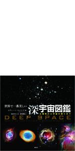 世界で一番美しい深宇宙図鑑 天文学 天体 宇宙旅行 太陽系 銀河 星雲 惑星 ブラックホール 写真集 NASA 木星 土星 ビッグバン