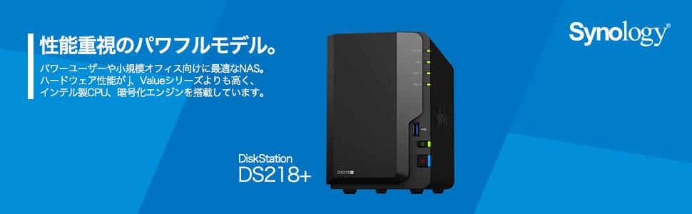 DS218+