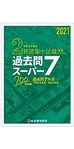 2Q_super7_2021