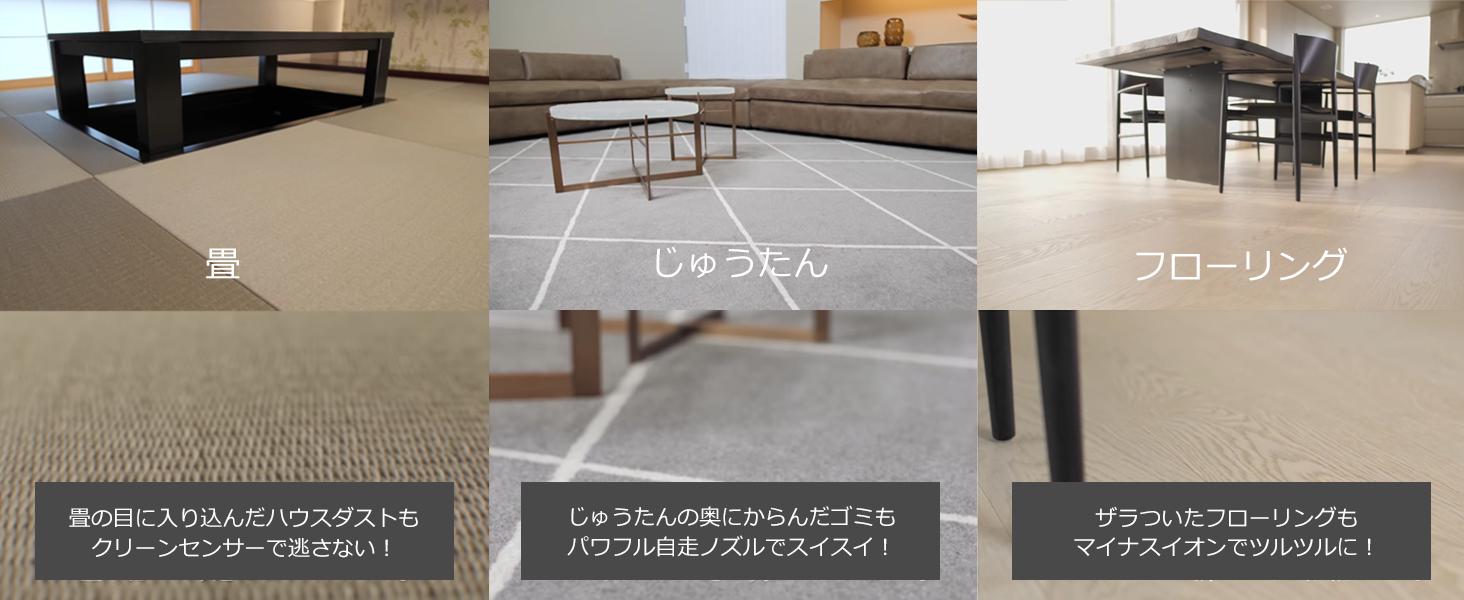 日本の床 多種多様な床 畳 フローリング じゅうたん 絨毯 クリーンセンサー ハウスダスト パワフル自走ノズル マイナスイオン 拭き掃除 パナソニックの紙パック掃除機 日本製 日本 お掃除カンタン