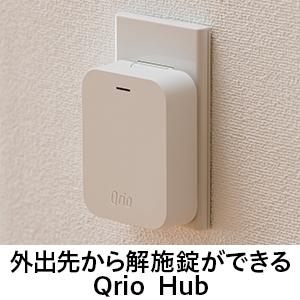 Qrio, qrio lock, kyurio, キュリオ, クリオ, smartlock, スマートキー、スマートロック, オートロック, Qrio Hub, ハブ, カギ, 鍵, 締め忘れ