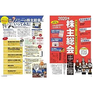 2020年、「株主総会」事件簿