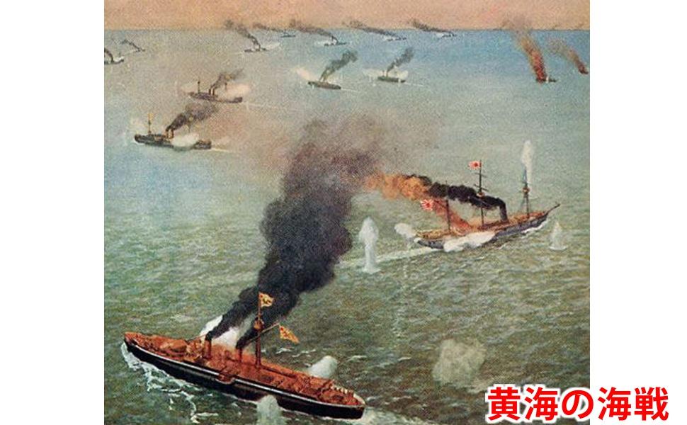 黄海の海戦