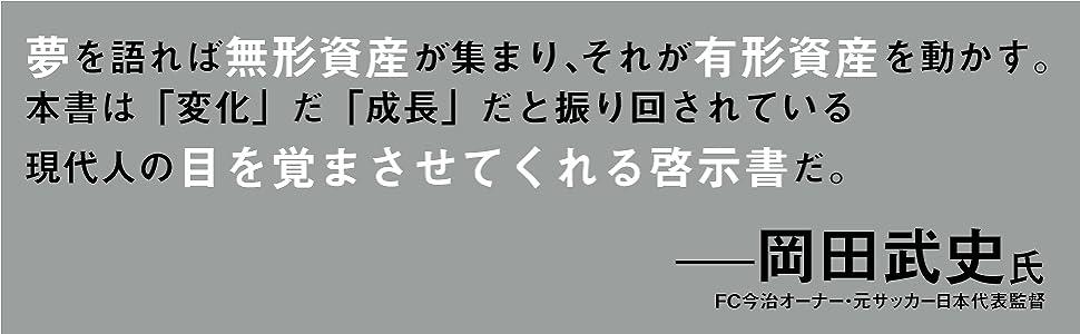 岡田武史 推薦 VISION DRIVEN 直感を論理につなぐ思考法