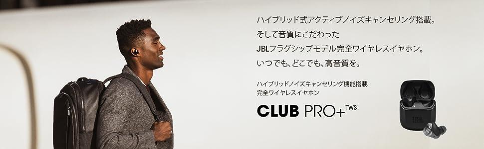 JBL CLUB PRO+