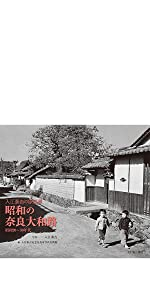 昭和の奈良大和路