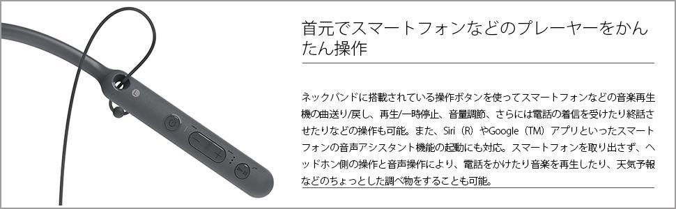 首元でスマートフォンなどのプレーヤーをかんたん操作 ネックバンドに搭載されている操作ボタンを使ってスマートフォンなどの音楽再生機の曲送り/戻し、再生/一時停止、音量調節、さらには電話の着信を