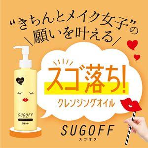 sugoff_oil_300300