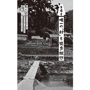 ヤマケイ新書 東京発 半日徒歩旅行 調子に乗ってもう一周!