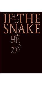 岡山芸術交流 2019 美術出版社 美術手帖 もし蛇が ピエールユイグ 美術手帖 現代アート 現代美術 美術 アート