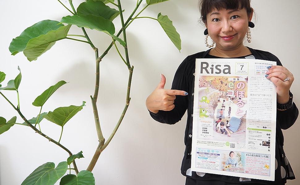 フリーアナウンサーの深谷里奈が徹底取材!環境情報誌「Risa」に取材こぼれ話を自筆イラストで加筆し単行本化!