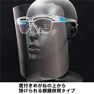 メガネ併用可