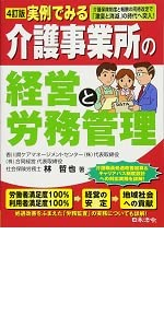 4訂版実例でみる介護事業所の経営と労務管理