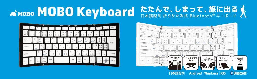 モボキーボード 折りたたみ式 日本語配列 Bluetooth キーボード