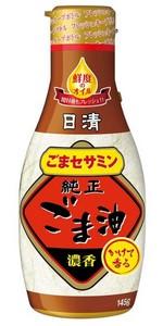 日清かけて香る純正ごま油145gフレッシュキープボトル×3本