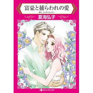 夏海弘子 ハーレクインコミックス