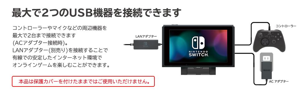 テーブルモード専用ポータブルUSBハブスタンド2ポート for Nintendo Switch