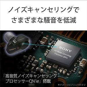 業界最高クラスのノイズキャンセリング性能。「高音質ノイズキャンセリングプロセッサー QN1e」と「デュアルノイズセンサーテクノロジー」で、業界最高クラス(*)のノイズキャンセリング性能を達成。