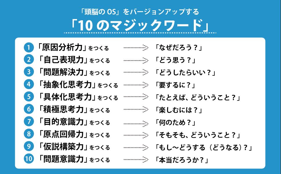 「頭脳のOS」をバージョンアップする「10のマジックワード」