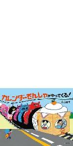 交通新聞社 電車の絵本 でんしゃのえほん カレンダーでんしゃ 年中行事 絵本 丸山誠司