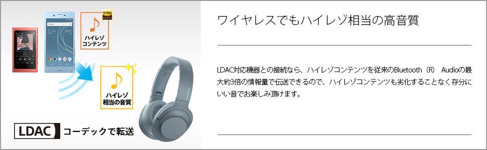 ワイヤレスでもハイレゾ相当の高音質LDAC対応機器との接続なら、ハイレゾコンテンツを従来のBluetooth(R) Audioの最大約3倍(*2)の情報量で伝送できるので、ハイレゾコンテンツも劣化する