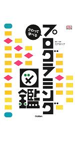 プログラミング図鑑