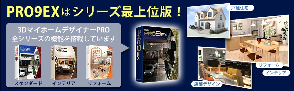 3DマイホームデザイナーPRO9EX