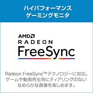Radeon FreeSyncテクノロジー