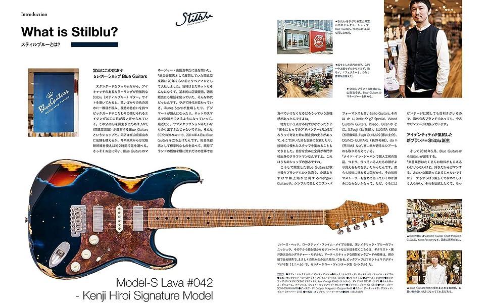 気鋭ショップが仕掛ける富山発のギター・ブランド Stilblu