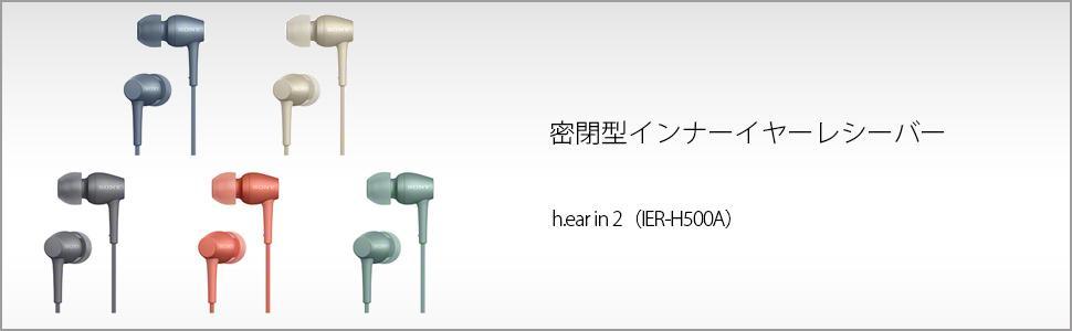 h.ear in 2(IER-H500A)
