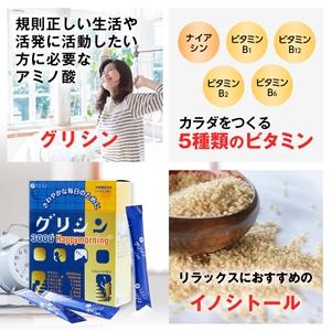 グリシン3000 グリシン ビタミンB1 ビタミンB2 ビタミンB6 ビタミンB12 ナイアシン イノシトール
