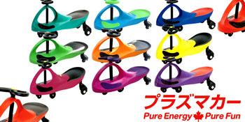 プラズマカー バランスバイク 三輪車 自転車 乗用玩具