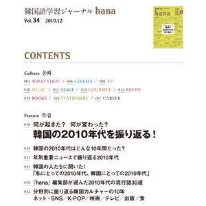 韓国 HANA 目次 2010年代