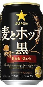 麦とホップ <黒>