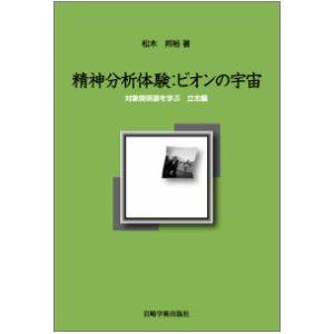 対象関係論を学ぶ立志編 978-4-7533-0902-3 9784753309023