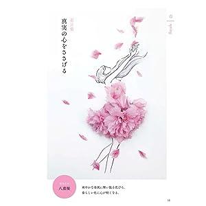 八重桜 櫻 ドレス 春