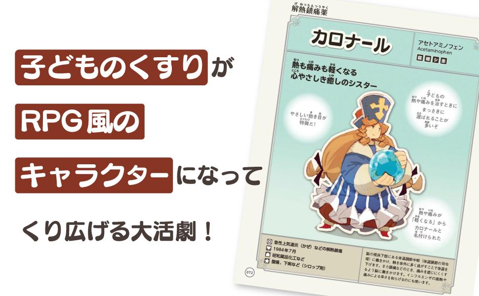王子様のくすり図鑑 (じほう図鑑シリーズ)01
