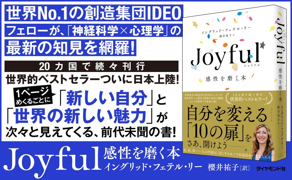 Joyful_A