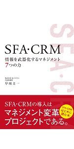 SFA CRM SFA CRM 顧客管理 営業支援 営業 システム 導入 活用