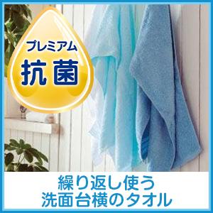 洗濯洗剤「トップ ハイジア (HYGIA)」はプレミアム抗菌