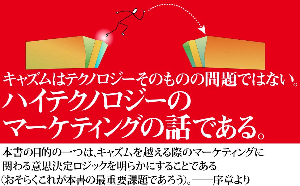キャズム Ver.2 増補改訂版 新商品をブレイクさせる「超」マーケティング理論