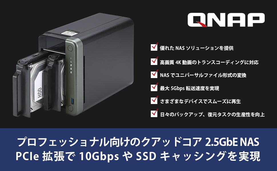 TS-253D プロフェッショナル クアッドコア 2.5GbE NAS PCIe 拡張 10Gbps SSDキャッシング アプリケーション 加速  優れた ソリューション 提供 高画質 4K 動画