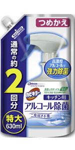 アルコール除菌 キッチン用 カビキラー