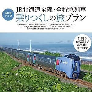 JR北海道全線・全特急列車乗りつくしの旅プラン