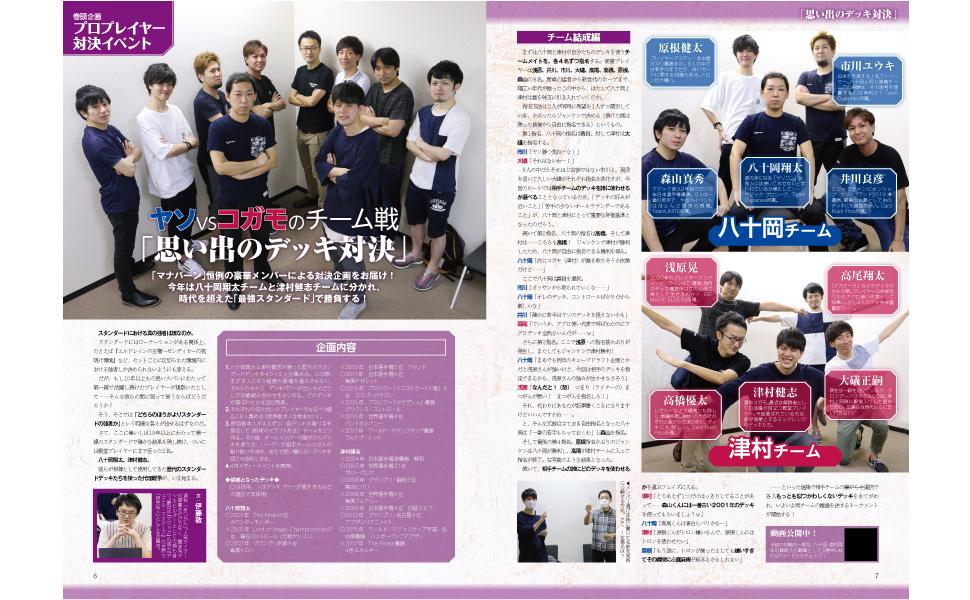 「マナバーン」恒例の豪華メンバーによる対決企画。今回は、八十岡翔太と津村健志が相棒として使ってきた歴代スタンダードデッキによるチーム戦で勝負!
