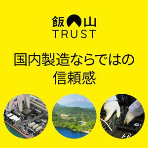 飯山TRUST
