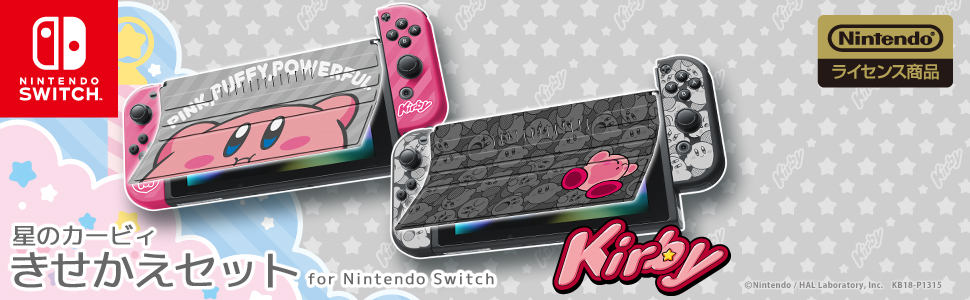 星のカービィ きせかえセット for Nintendo Switch