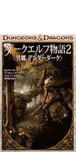 DUNGEONS & DRAGONS ダークエルフ物語2 〈異郷、アンダーダーク〉