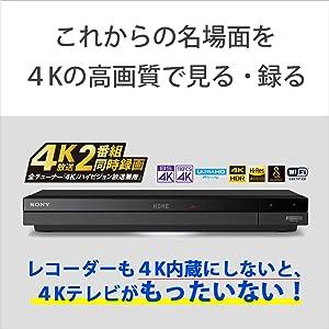 録画中の番組とは別のBS4K/110度CS4K放送番組を視聴できることはもちろん、2番組同時に録画することができるので、録画したい番組が重なっても録り逃しません。